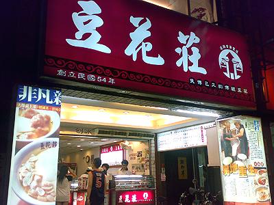 Ningxia Night Market‧Soy Bean Custard House